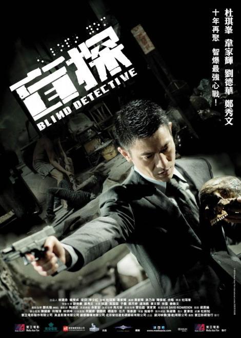 Blind_Detective-498083426-large