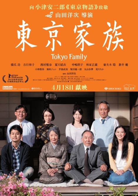 tokyofamily_poster