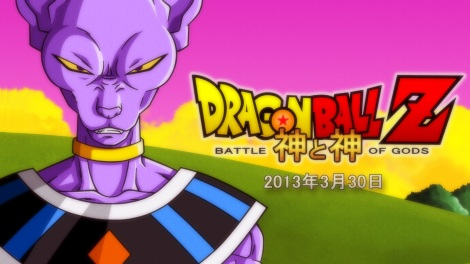 dragon-ball-z-battle-of-gods-wide-hd-wallpapers